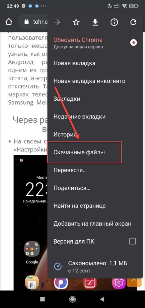 Браузер Google Chrome Android раздел Скачанные файлы