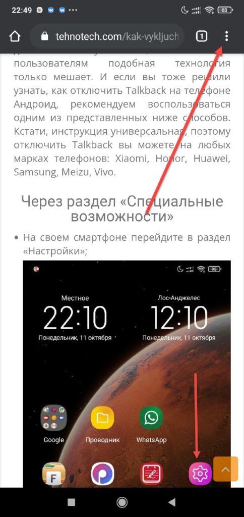 Браузер Google Chrome Android три точки