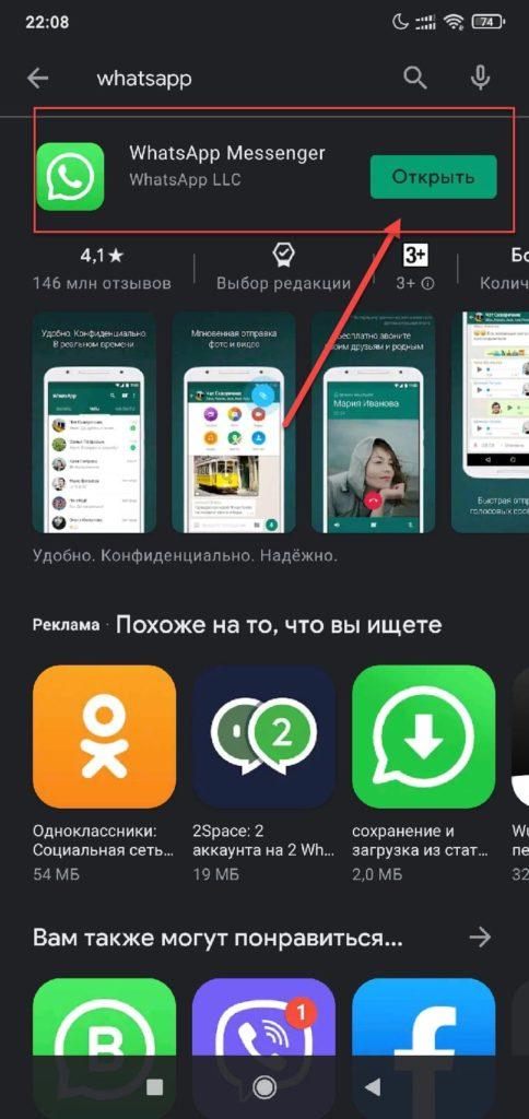 Ватсап в Плей Маркет Андроид
