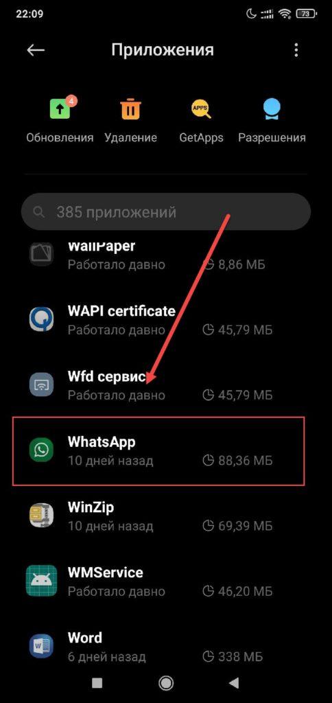 Ватсап в списке приложений Андроид