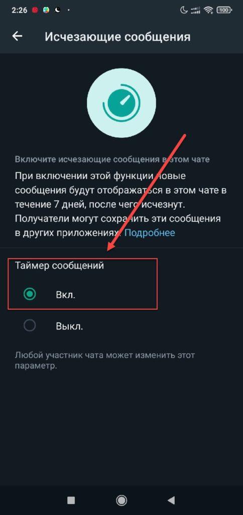 Ватсап на Андроиде - Включить исчезающие сообщения