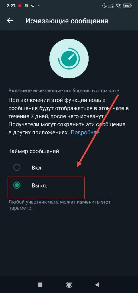Ватсап на Андроиде - Выключить исчезающие SMS