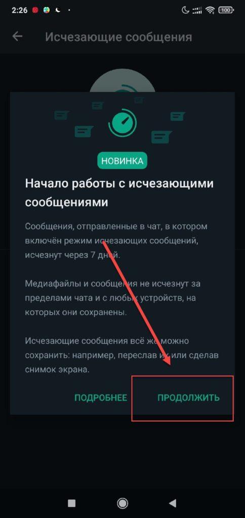Ватсап на Андроиде - Исчезающие сообщения инфа