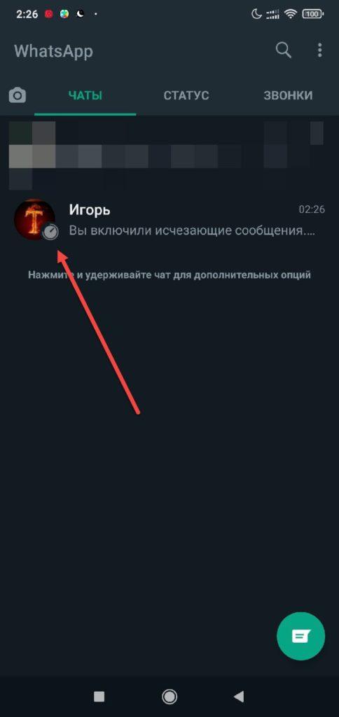 Ватсап на Андроиде - иконка об исчезающих сообщениях