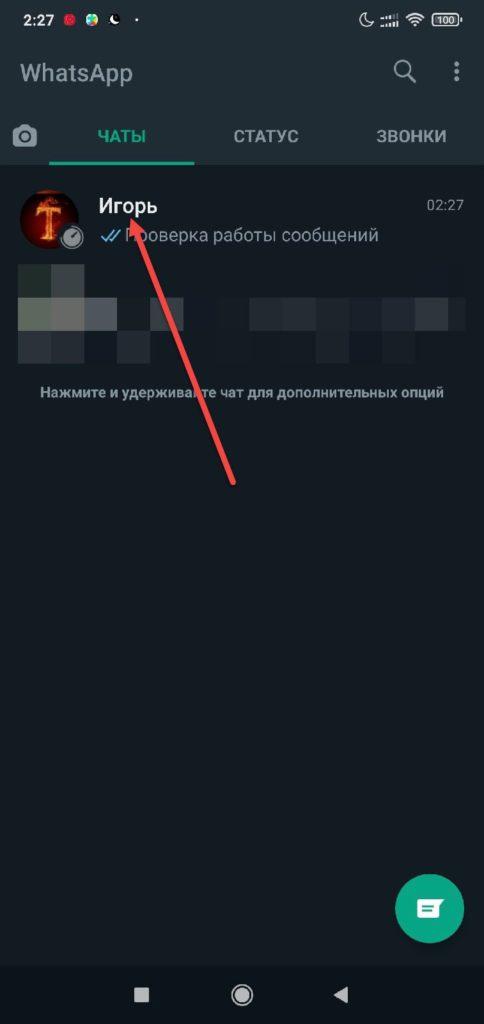 Ватсап на Андроиде - нажимаем на абонента для отключения опции