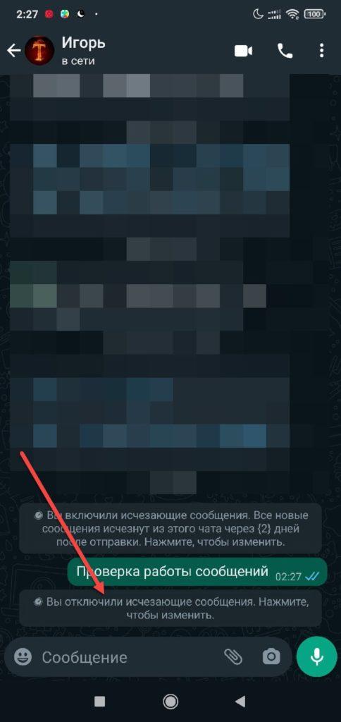 Ватсап на Андроиде - оповещение собеседнику о выключении опции