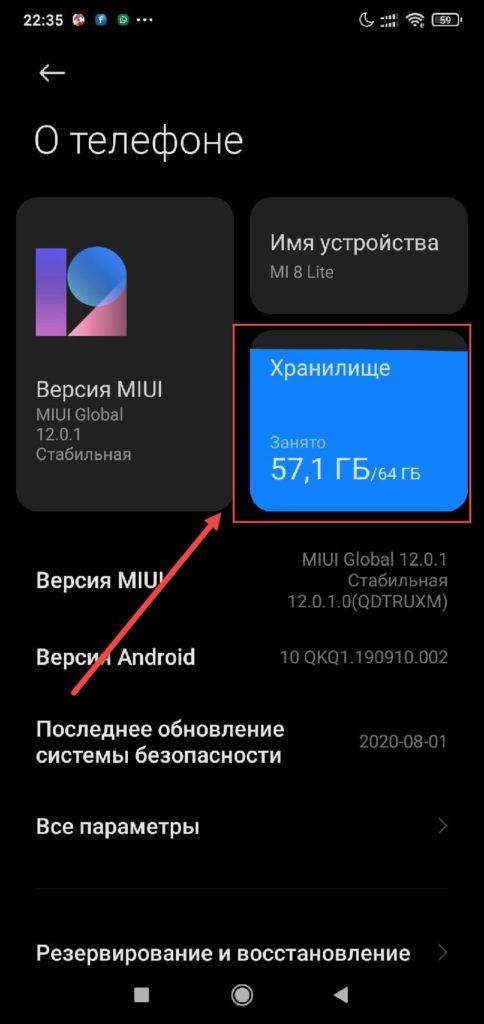 Вкладка Хранилище на Андроиде
