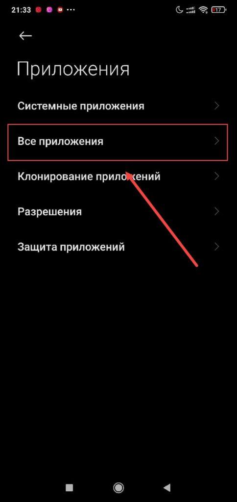 Все приложения Андроид