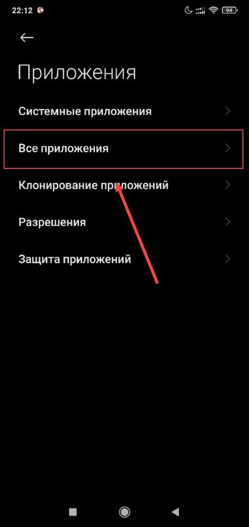 Все приложения на Андроиде