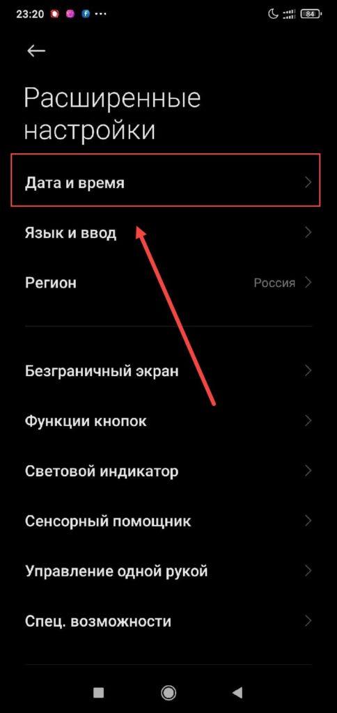 Дата и время на Андроиде