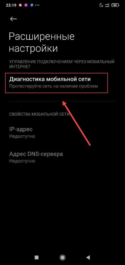 Диагностика мобильной сети Андроид