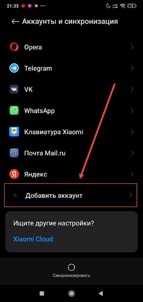 Добавить аккаунт Google Android