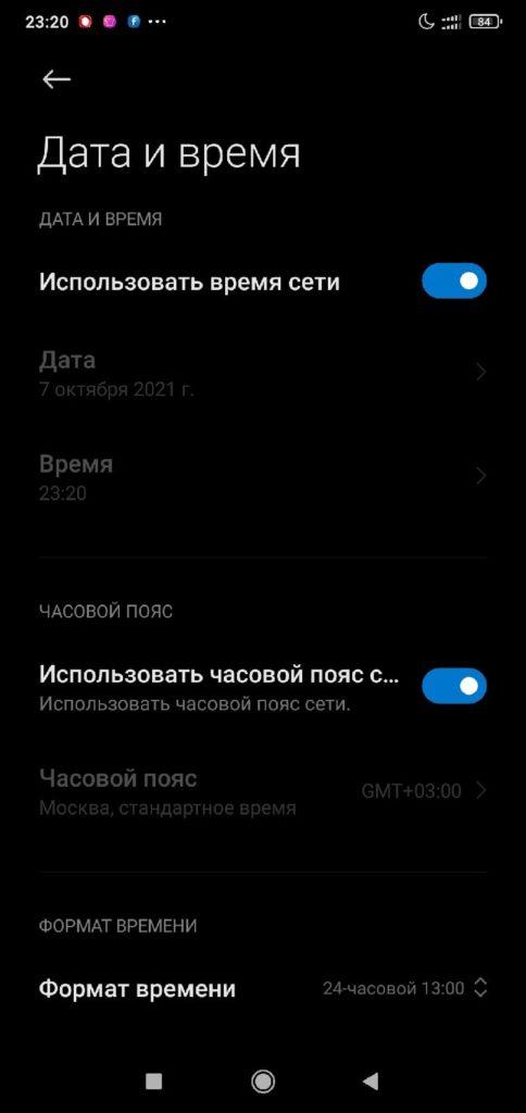 Изменить дату и время Андроид