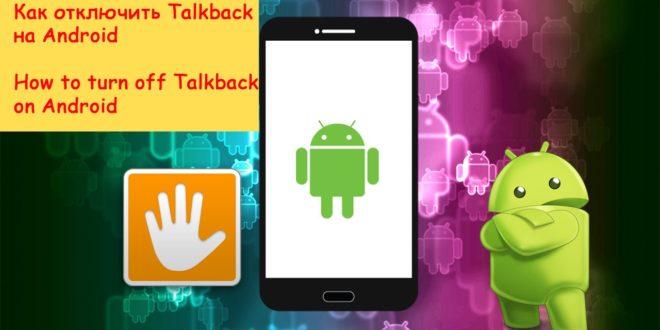 Как отключить Talkback на Андроиде