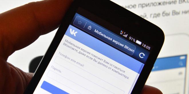 Как удалить ВК с телефона Андроид