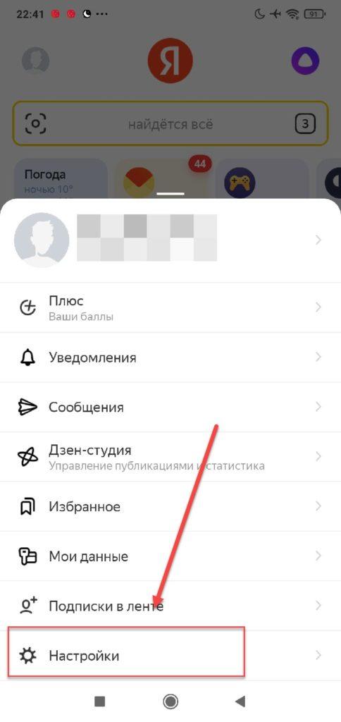 Настройки Яндекс браузера Андроид
