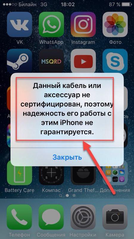 На Айфоне аксессуар не поддерживается или не сертифицирован