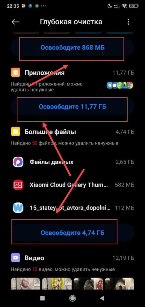 Освобождение хранилища на Андроиде