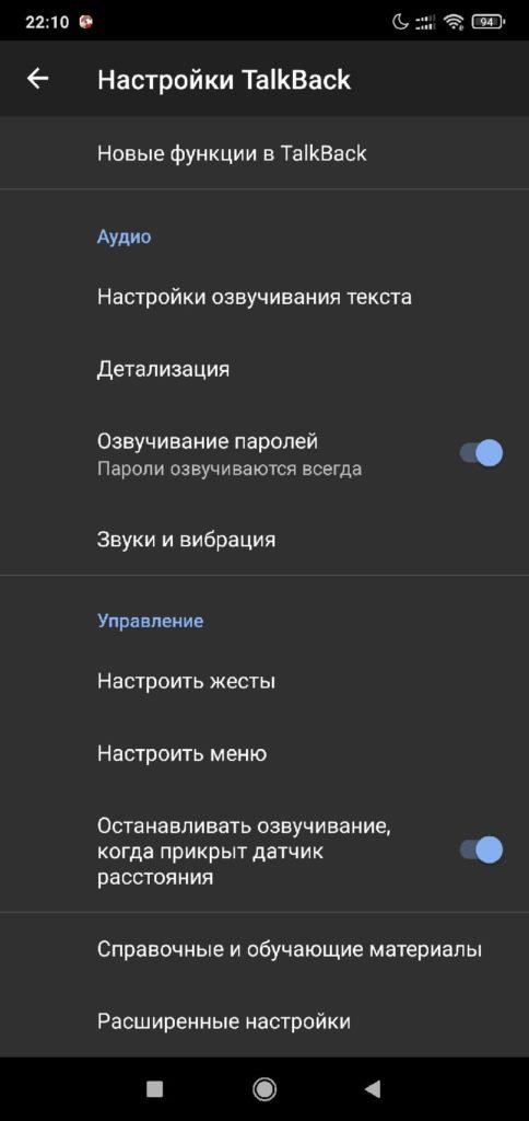 Отдельные настройки Talkback на Андроиде