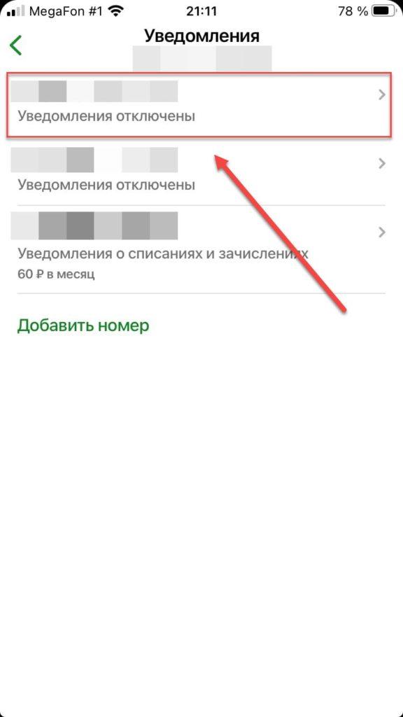 Отключенные уведомления в Сбербанк онлайн