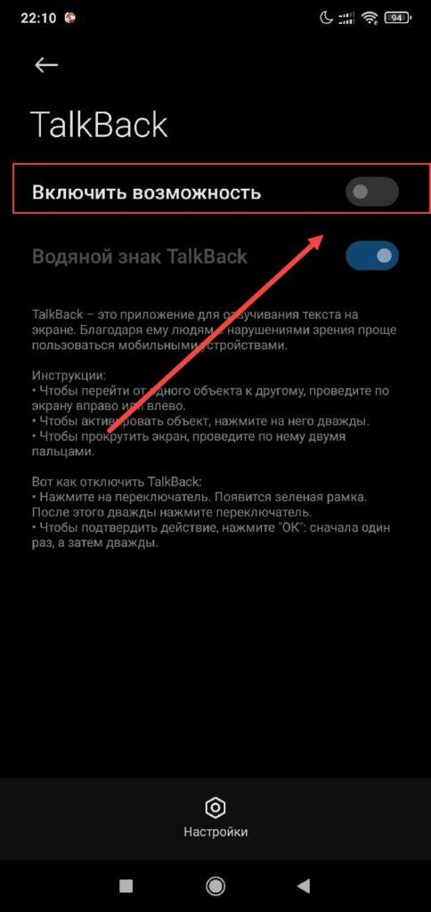 Отключить talkback на Андроиде