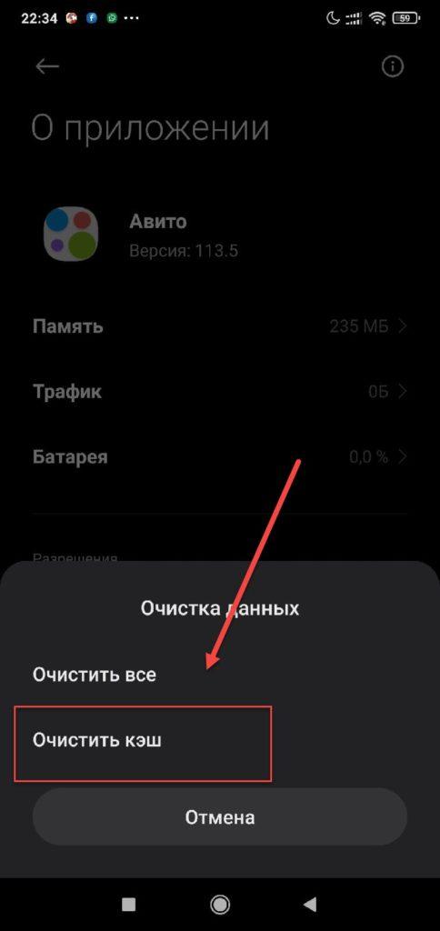 Очистить кэш в приложении Андроид