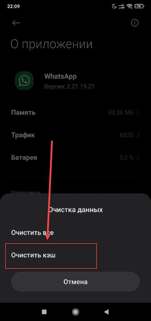 Очистить кэш на Андроиде Ватсап