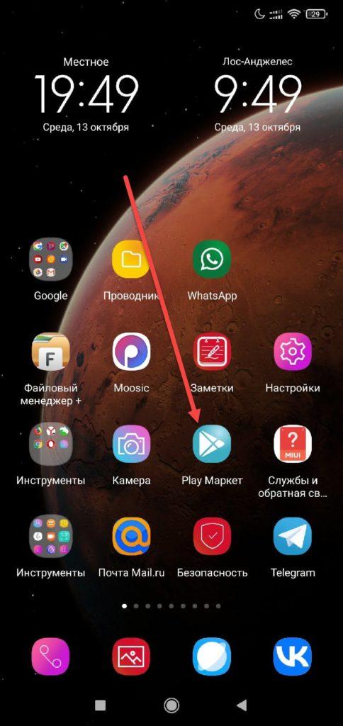 Плей Маркет на Андроиде