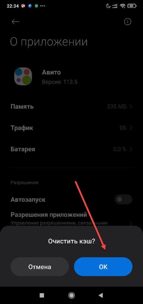 Подтверждение очистки кэша Андроид