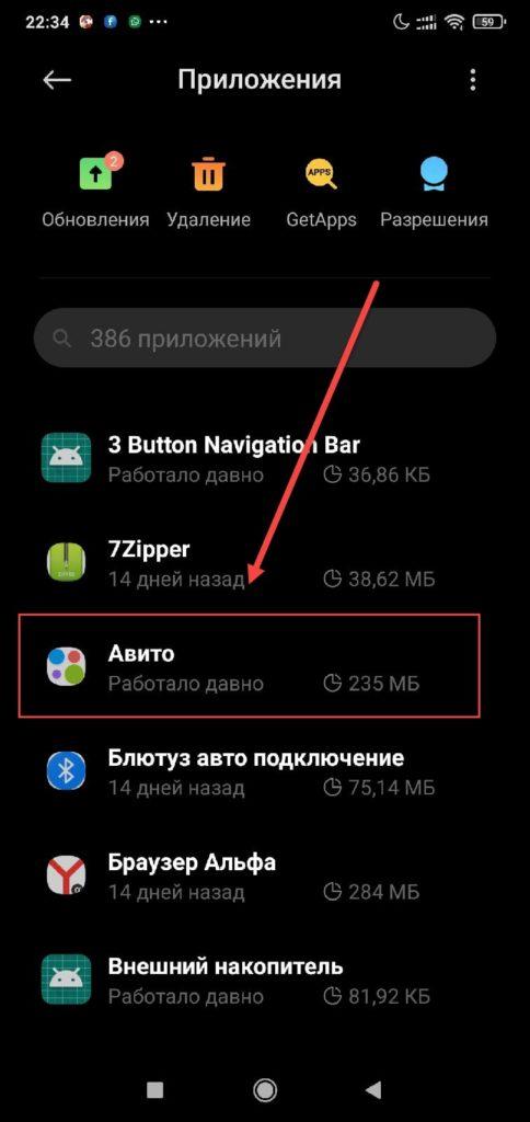 Приложение Авито Андроид в списке
