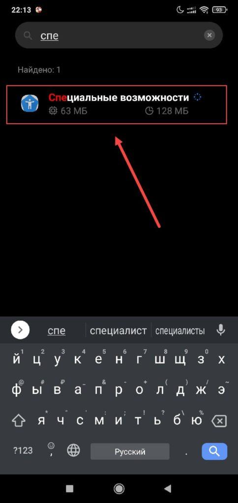 Приложение Специальные возможности (Talkback) на Андроиде