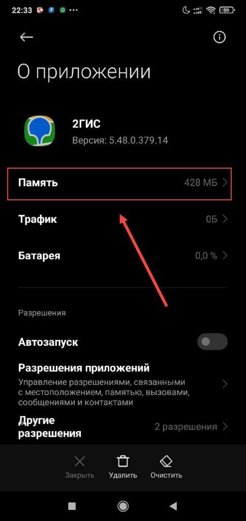 Приложение 2ГИС Андроид перенос на SD-карту пункт Память