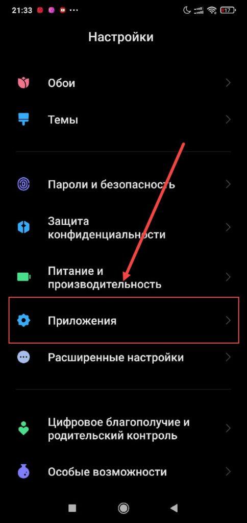 Пункт Приложения Андроид
