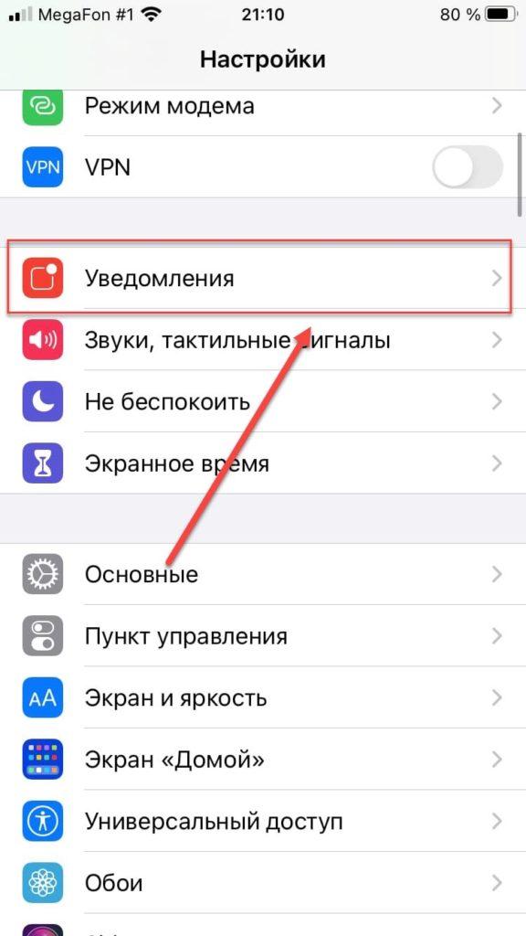 Пункт Уведомления на Айфоне