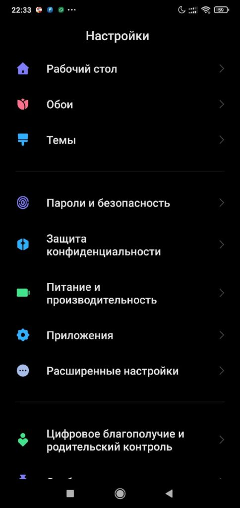 Раздел Приложения на Android Xiaomi