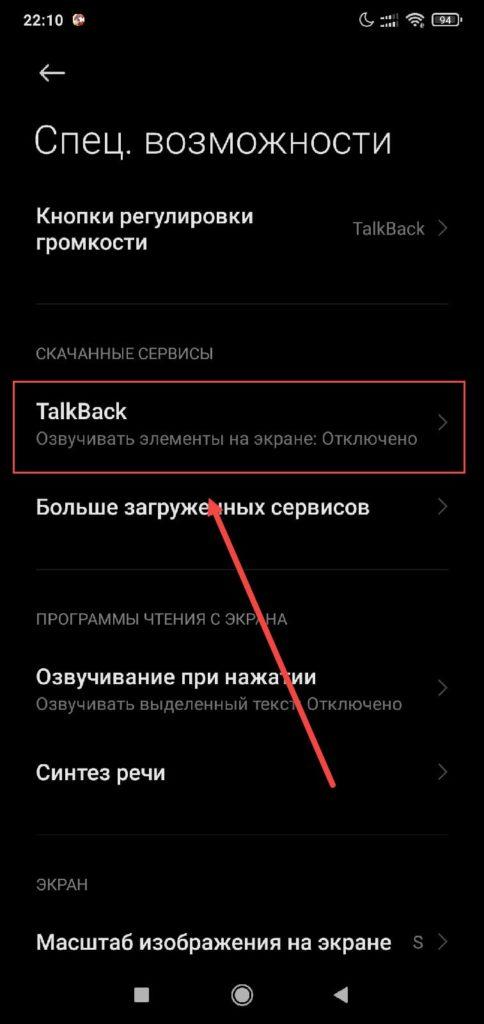 Раздел Talkback в Специальные возможности Андроид