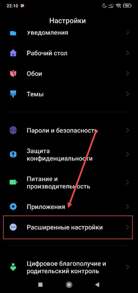 Расширенные настройки Андроид
