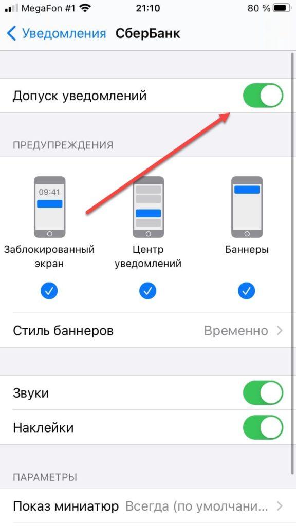 Сбербанк допуск уведомлений Айфон