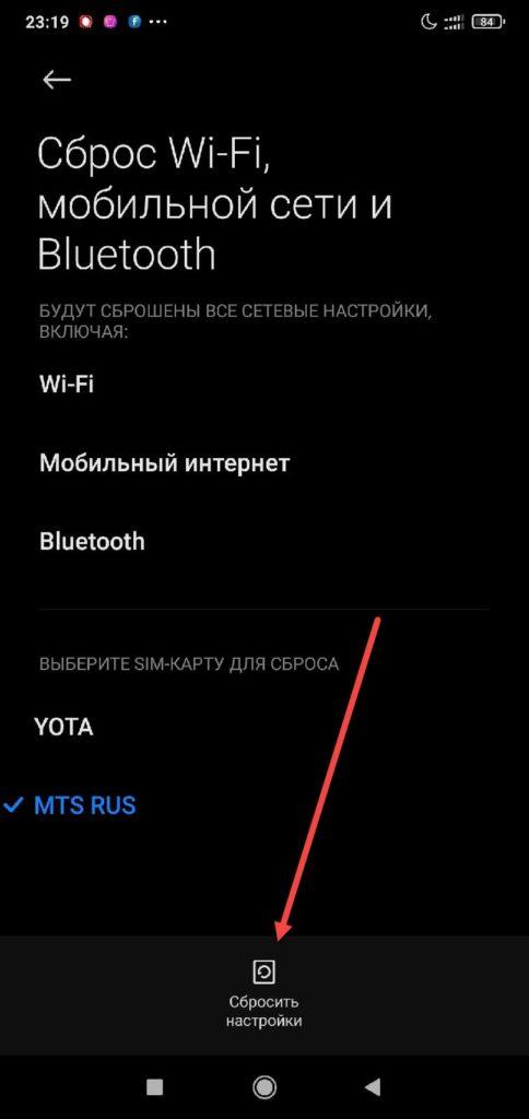 Сбросить настройки сети Андроид