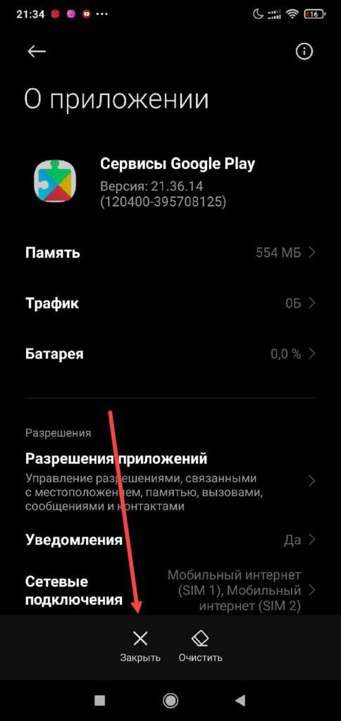 Сервисы Google Play Андроид - приложение работает