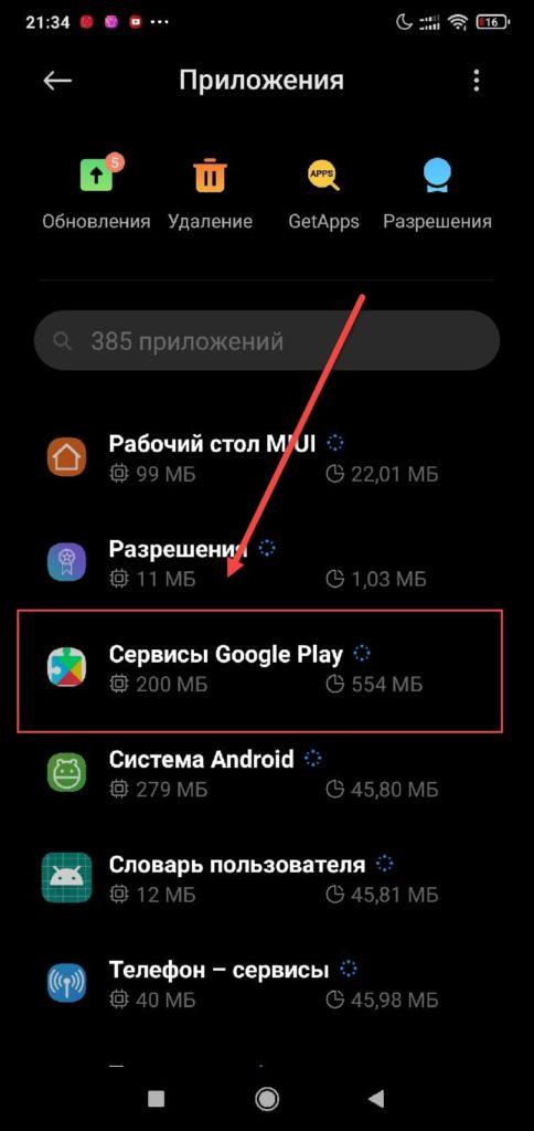 Сервисы Google Play Андроид