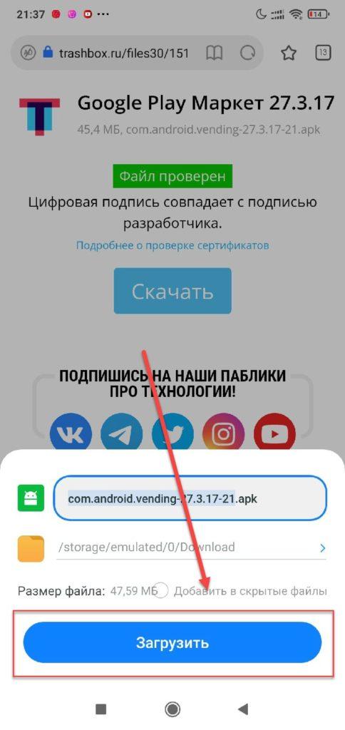 Сохранение Google Play в APK