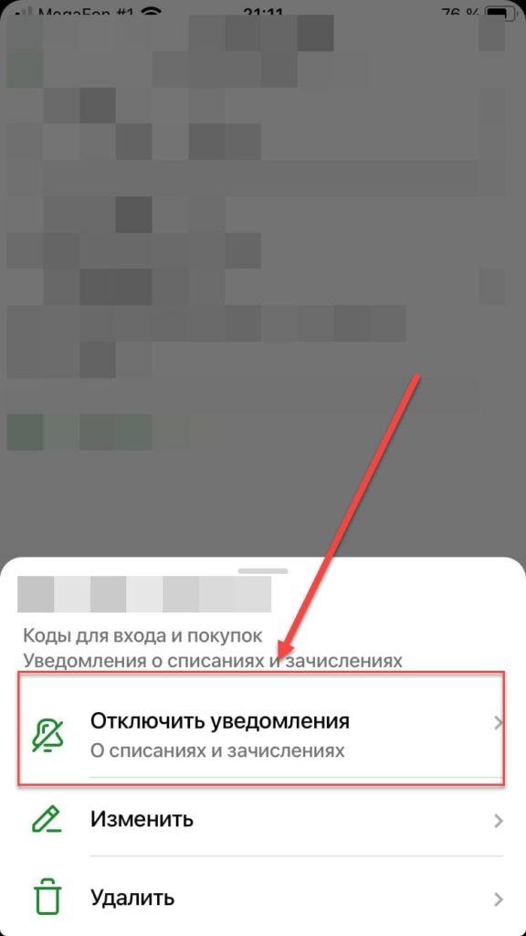 Уведомления подключены в Сбербанк онлайн