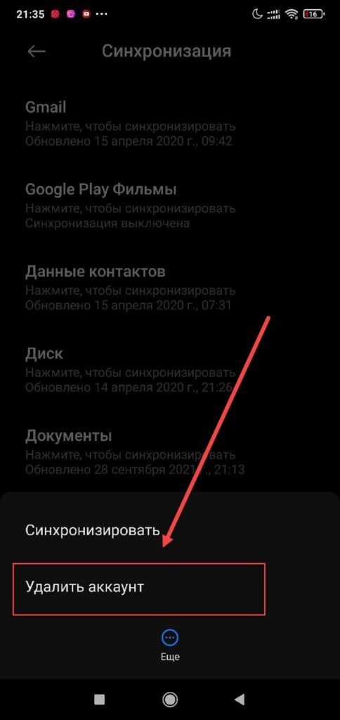 Удалить аккаунт Google Android