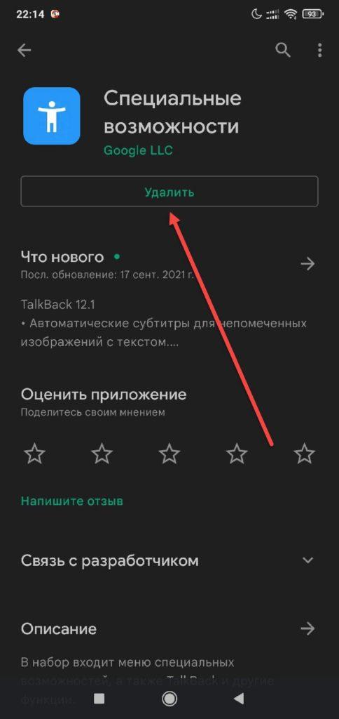 Удалить Talkback через Плей Маркет
