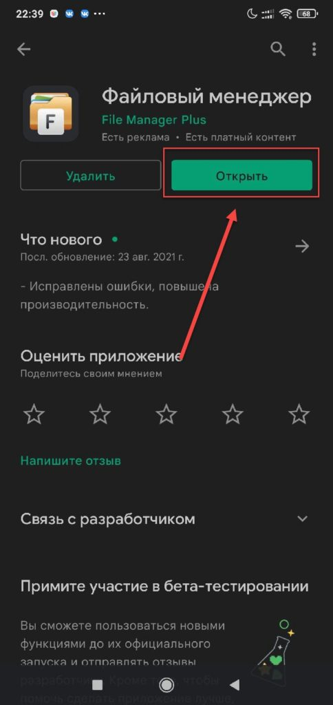 Файловый менеджер на Андроиде