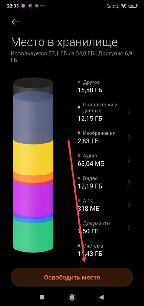 Хранилище Андроид - Очистить