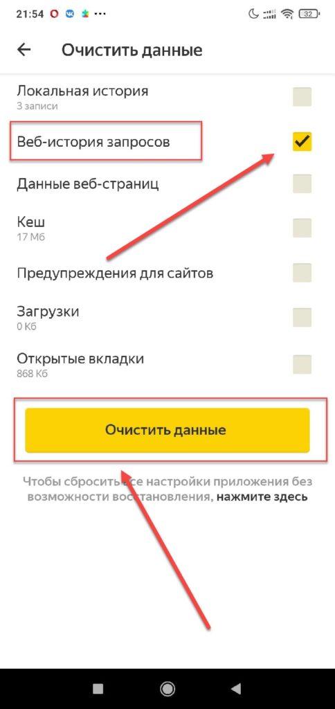 Яндекс Браузер Андроид - Веб-история запросов