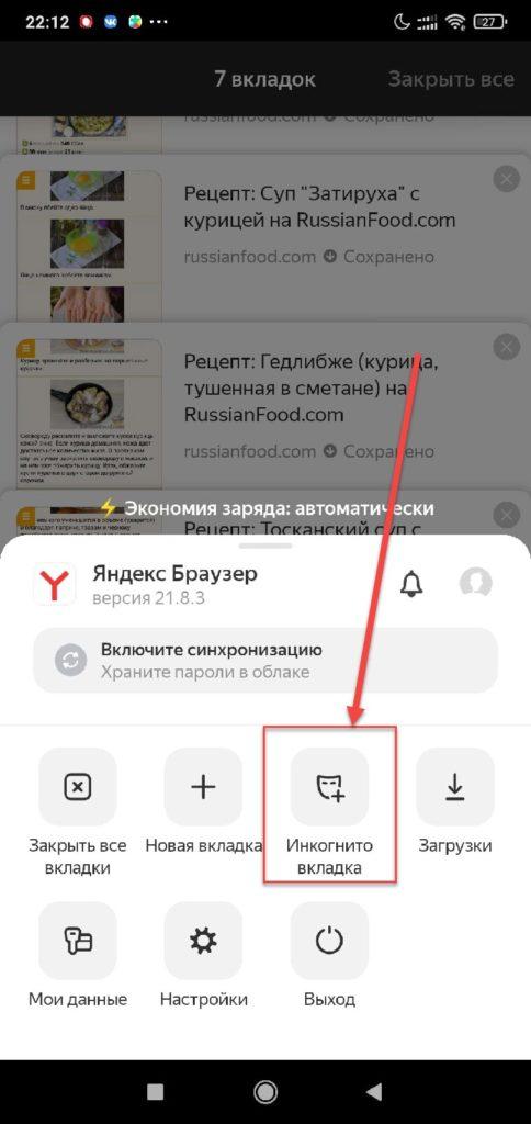 Яндекс Браузер Андроид - Инкогнито вкладка