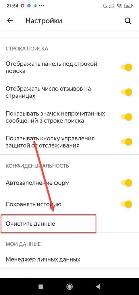 Яндекс Браузер Андроид - Очистить данные